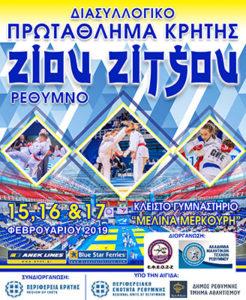 Πρωτάθλημα Ζίου Ζϊτσου @ Κλειστό Γυμναστήριο Μελίνα Μερκούρη