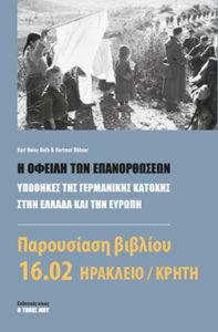 Παρουσίαση βιβλίου @ Πολιτιστικό Κέντρο Ηρακλείου Κρήτης